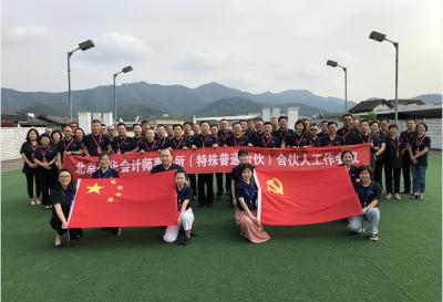 凝心聚力 对标追赶 再创辉煌 2019年合伙人工作会议在杭州召开