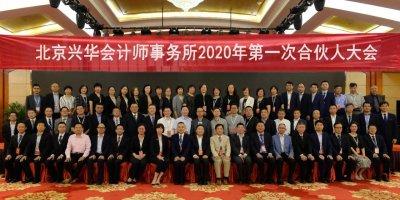 解放思想  突破创新  迎接挑战 ——北京兴华会计师事务所2020年度 合伙人大会